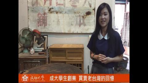 【影音】成大生創業 老台灣買賣回憶 (台文系106級 林子宇)