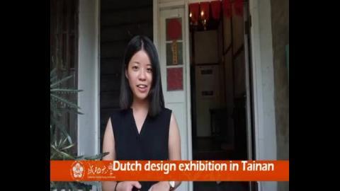 【影音】荷蘭設計展(by經濟系106級 林姿佑)