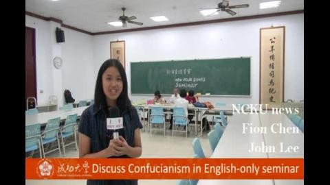 【影音】Discuss Confucianism in English-only Seminar (中文108級陳意安)