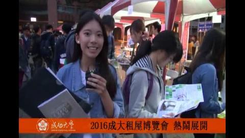 【影音】2016成大租屋博覽會 熱鬧登場(台文系108級黃鈺茹)