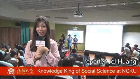 【影音】Knowledge King of Social Science at NCKU (經濟系107級黃筠捷)