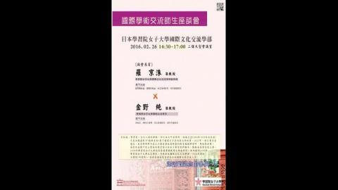 日本學習院女子大學學術交流