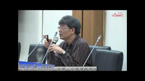 改變,從磨課師開始 -  陳世昌  教授(成大磨課師MOOCS)