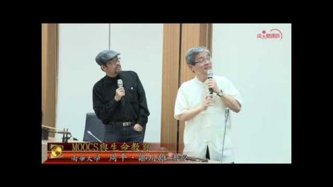 moocs與生命教育 -  周平  鄒川雄  教授(成大磨課師MOOCS)