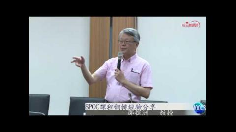 SPOC課程翻轉經驗分享  邵揮洲   教授 (成大磨課師MOOCS)