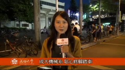 【影音】成大機械系 貼心修腳踏車(by中文系105級 陳彥諺).avi