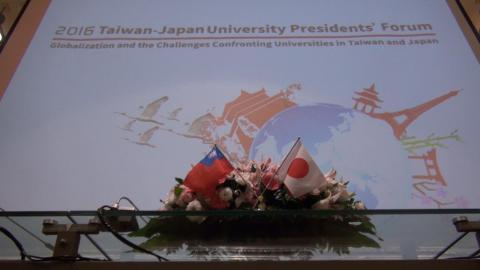 2016台日大學校長論壇  共同面對全球化挑戰