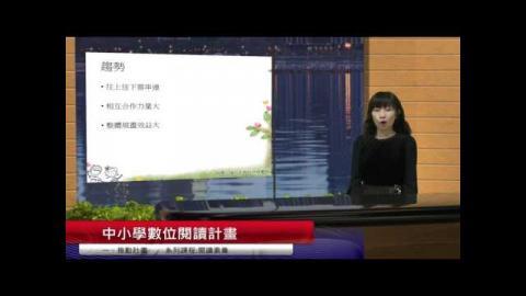 中小學數位學習-閱讀素養Part 1-陳欣希 教授(成大磨課師moocs)