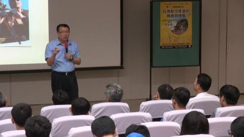 漢翔航工廖榮鑫董座  分享台灣航空的機會與挑戰