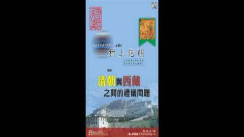 清朝與西藏之間的禮儀問題