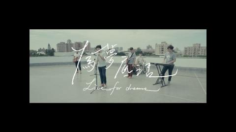 成功大學105級畢業歌曲MV《為夢底活》