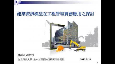 建築資訊模型在工程管理應用實務之探討