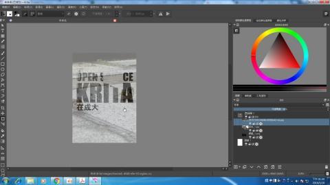 Krita影像編輯與海報應用(5)