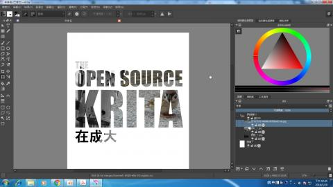 Krita影像編輯與海報應用(6)