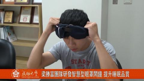 【影片】成大梁勝富教授團隊研發智慧型眼罩鬧鐘 提升睡眠品質