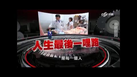 成大安寧團隊-0609中視60分鐘.mp4