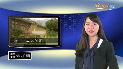 學生主播【192集】-經濟系105 朱加容
