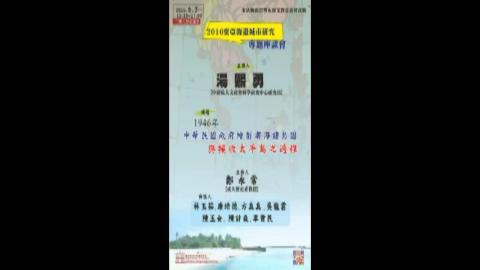 1946年中華民國接收太平島之過程