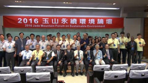 成大2016玉山永續環境論壇  永續發聲