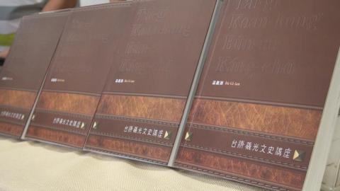 巫義淵新著《台語觀光文史講座》 期待讀者更加認識台語