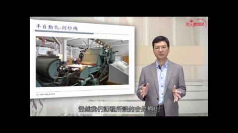 製造系統管理 - 楊大和教授課程簡介 (成大磨課師MOOCS)