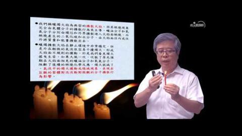 蠟燭擴散火焰 - 林大惠 教授 [成大磨課師moocs]