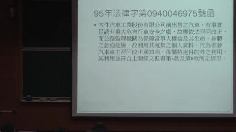 1050803 個人資料保護法要點與實際案例_C