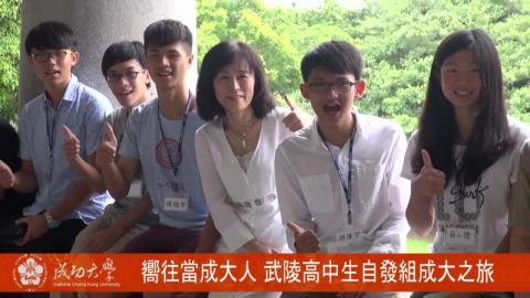 【影音】嚮往當成大人 武陵高中生自發組成大之旅