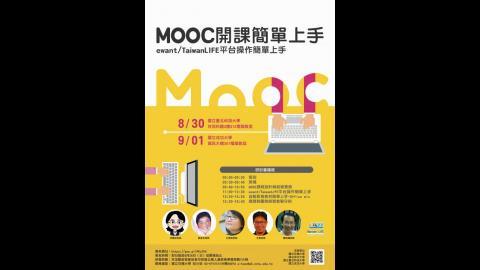 9/1 - MOOCs開課簡單上手 EWANT平台操作研習-上午場