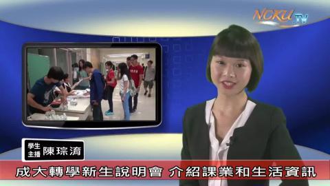 學生主播【201集】- 台文系107級陳琮淯