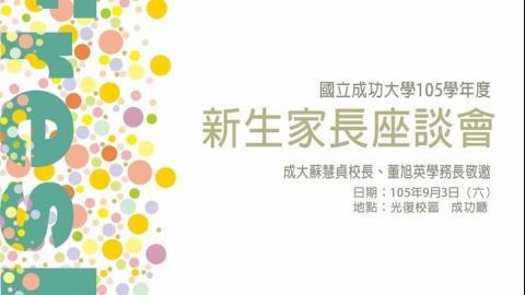 20160903 新生家長座談會