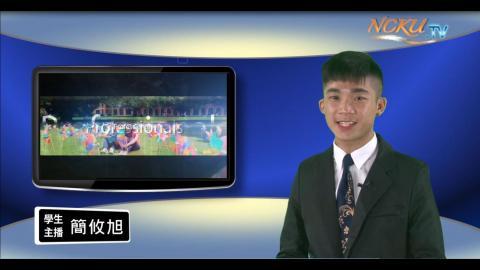 學生主播【203集】- 政治系108級簡攸旭