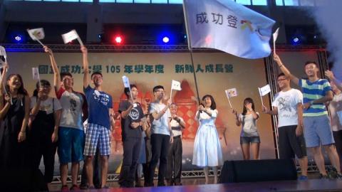 成大登大人  喜迎105大學新鮮人