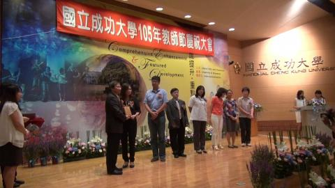 成大教師節慶祝大會  表揚141位優良教師
