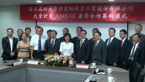 成大漢翔簽署AMS-02產學合作  攜手發展太空工業