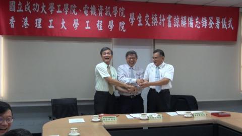 成大工學院、電資學院與香港理工大學工程學院簽署學生交換計畫