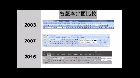 office 2016操作介紹