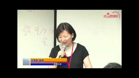 MOOC開課簡單上手 - 9/1上午場