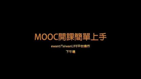MOOC開課簡單上手 OFFICE MIX