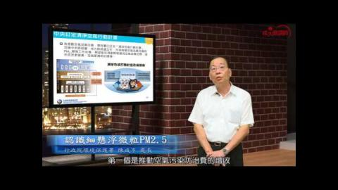 認識細懸浮微粒PM2.5 -3 陳咸亨處長 (成大磨課師moocs)