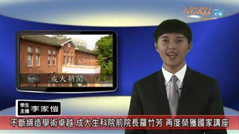 NCKU TV【211集】-台文系107 李家愷