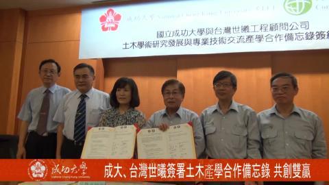 【影音】成大、台灣世曦簽署土木產學合作備忘錄 共創雙贏