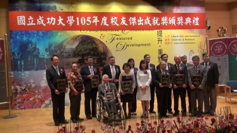 成大105年度傑出校友成就獎  九位傑出校友獲獎