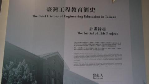 成大博物館展示臺灣工程教育簡史特展