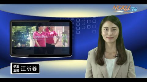 學生主播【214集】統計系106 江昕蓉