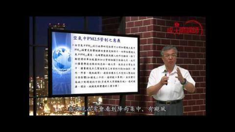 與生活息息相關PM2.5 - 3 李俊璋特聘教授 (成大磨課師moocs)