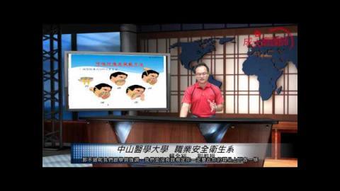空氣中懸浮微粒PM2.5之口罩防護-3 中山醫學大學 賴全裕 副教授 (成大磨課師moocs)