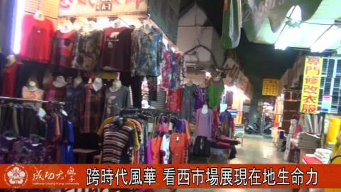 【影片】跨時代風華 看西市場展現在地生命力