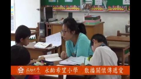 【影片】永齡希望小學  散播關懷傳遞愛