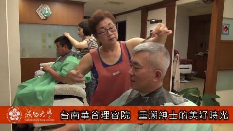 【影音】台南華谷理容院 重溯紳士的美好時光